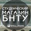 Студенческий магазин БНТУ & BNTU Student Store