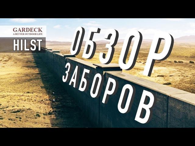 HILST: Обзор Заборов от GARDECK gardeck.ru