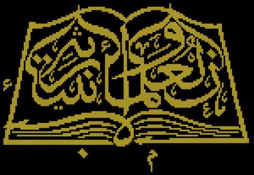 Вышивка крестиком мусульманские схемы