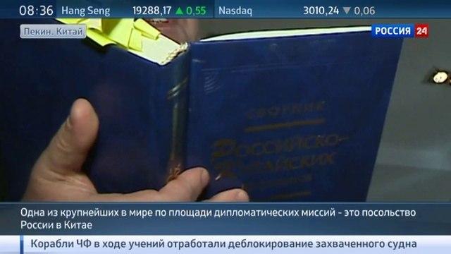 Новости на Россия 24 • Россия Китай история дипломатических связей