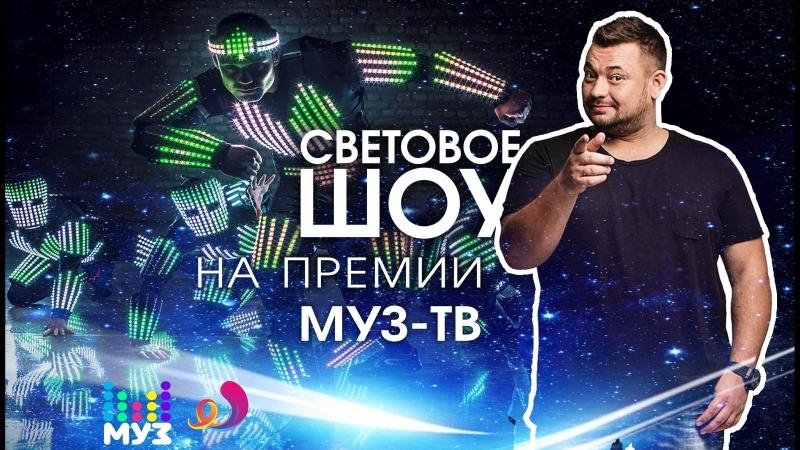 Световое шоу на премии МУЗ-ТВ. Сергей Жуков / группа РУКИ ВВЕРХ