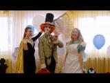 Алиса в Стране чудес - Аниматоры на детский праздник в Красноярске