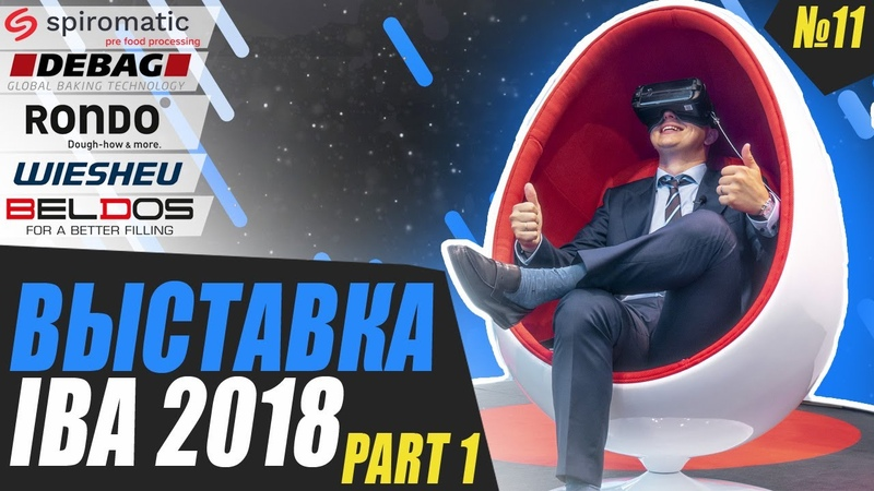 Новинки выставки Iba 2018 в Мюнхене часть 1 | Kotikov Vlog 11