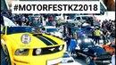 Motor Fest 2018 Автовыставка Алматы