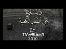 دموع على أستار الكعبة مشاري راشد العفاسي HD