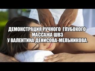 Правильный массаж шеи, плеч, воротника. Релаксационный, лечебный массаж в Москве, Спб.