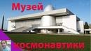 Музей космонавтики им. К.Э. Циолковского г. Калуга