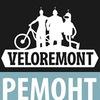 VELOREMONT - настройка и ремонт велосипедов