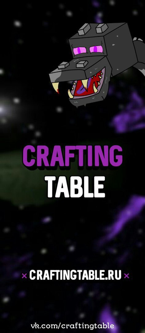 CraftingTable - сервер