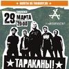 29.03 | ТАРАКАНЫ! | СМОЛЕНСК