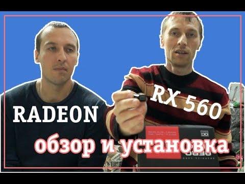 Видеокарта Radeon RX 560 обзор и установка