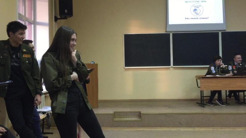 выступление на конкурсе Лучший кандидат в бойцы ШСО СГУПС 2018