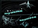 Музыка космоса , саундтрек NASA