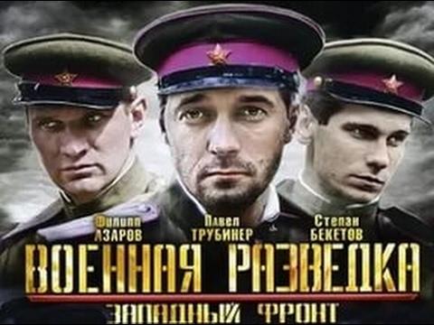 ВОЕННАЯ РАЗВЕДКА Западный фронт 1 серия 480р