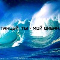 Мой океан - e3d5