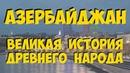 Азербайджан Настоящая история Что скрыли руководители СССР Факты о Баку Azerbaijan