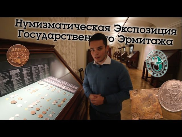 Нумизматическая Экспозиция Государственного Эрмитажа в СПБ