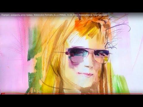 Портрет, акварель алла прима. Watercolor Portraits ALLA PRIMA, 14.06.2014, Новосибирск, Олег Беседин