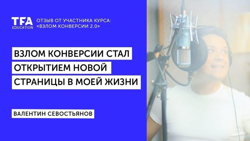 Валентин Севостьянов Взлом конверсии стал открытием новое страницы в соей жизни
