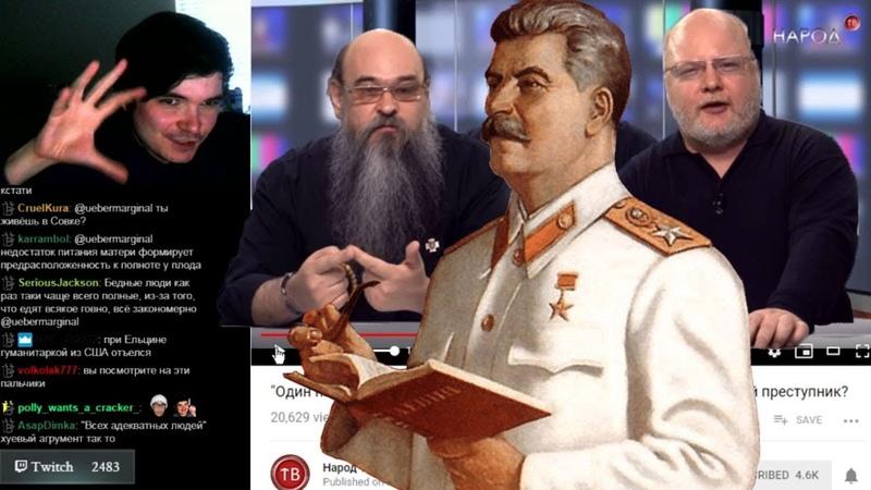 Маргинал смотрит дебаты Сталин - национальный герой или величайший преступник? (Крылов и Душенов)