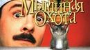 1997 ● Мышиная охота Mousehunt