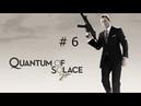 007 Quantum of Solace (часть 6) - Стройплощадка.
