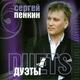 Сергей Пенкин и Ева Польна - Любовь Одна Виновата (NEW 2011)