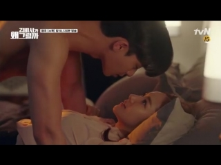 [CUT/RAW] What's Wrong with Secretary Kim - E.13