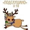 Подслушано в школе №10 г.Йошкар-Олы