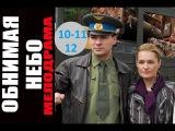 Обнимая небо 10-11-12  серия 2014 сериал детектив мелодрама смотреть онлайн