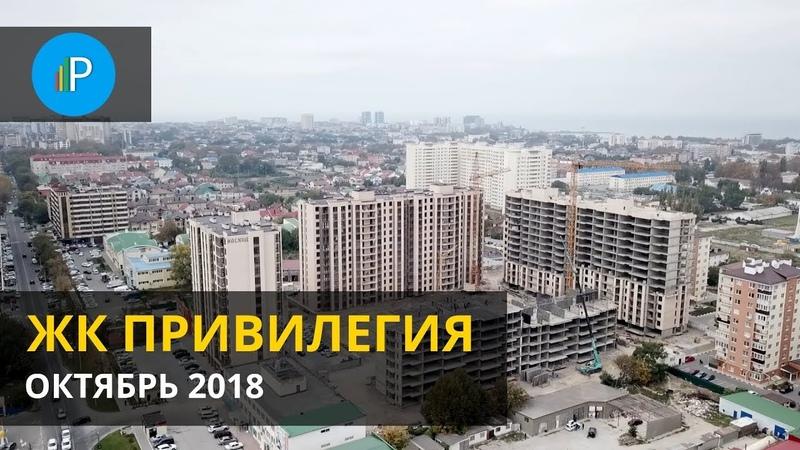 ЖК Привилегия Анапа (октябрь 2018)