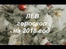 ЛЕВ - Ведический ГОРОСКОП на 2018 г.