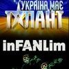 Световое и Неоновое шоу inFANlim