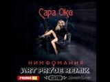 Сара Окс - Нимфомания (ART PRYDE Remix)