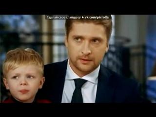 «Мой сын» под музыку Женя Тополь - Мой Сын. Picrolla