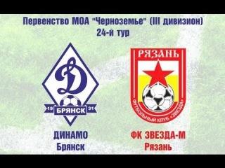 2013 05 08 Динамо(Брянск) - Звезда-м(Рязань)