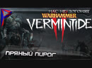 Warhammer Vermintide 2 Пряный пирог Нас не догонят 8