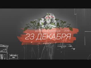 Воскресное служение (23.12.18) l Церковь прославления.Ачинск