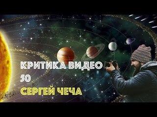 КРИТИКА ВИДЕО 50 ВЫПУСК С СЕРГЕЕМ ЧЕЧЕЙ | DSLRVIDEOS