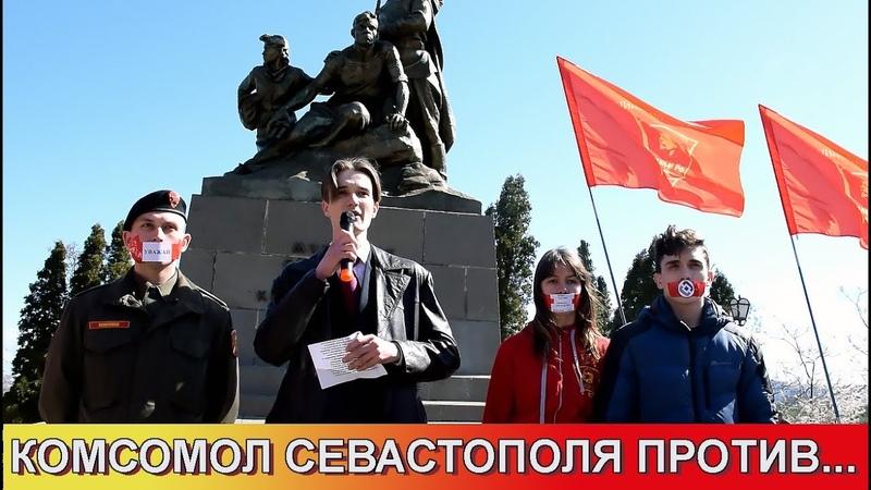 Комсомольцы Севастополя выступили против политики властей