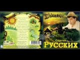 Сергей Север (Русских) Ельники 1998