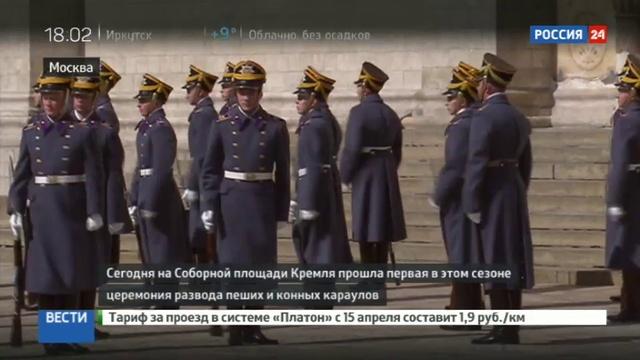 Новости на Россия 24 Развод пеших и конных караулов Первая церемония в сезоне