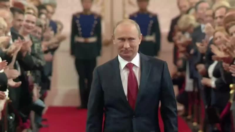 Владимир Путин молодец.