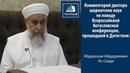 Комментарий по поводу Всероссийской богословской конференции прошедшей в Дагестане