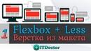 Flexbox и Less верстка адаптивного сайта из макета PSD