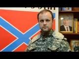 Павел Губарев: Обращение к России и соотечественникам