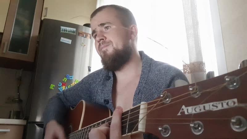 Артем Зотов - Я пою для тебя (cover Амирхан Масаев)