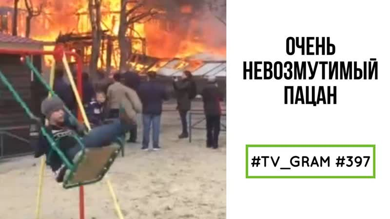 TV_GRAM 397 (ЛОГО ПАРТИИ ЗЕЛЕНСКОГО \ РОССИЯНЕ БУДУТ СДАВАТЬ БУТЫЛКИ \ НЕВОЗМУТИМЫЙ ПАЦАН)