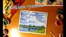 Рисуем пейзаж гуашью Рисуем облака Drawing a landscape gouache Drawing clouds