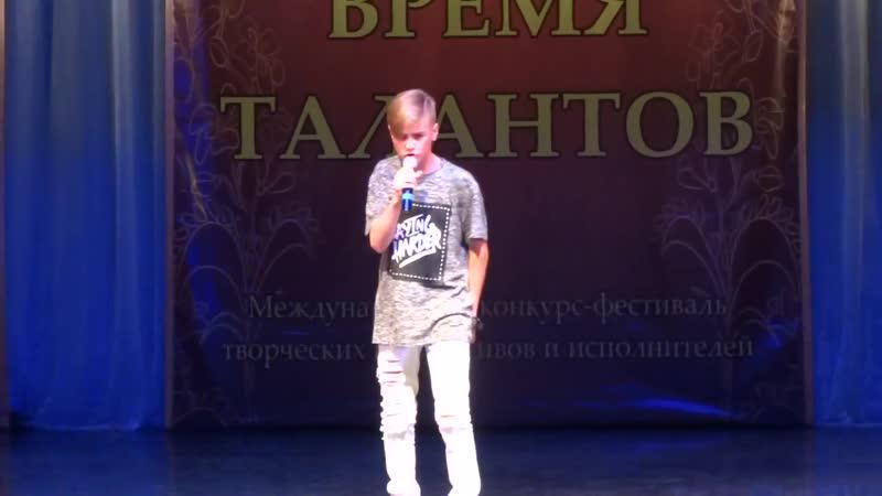 Иван Кургалин Papa ou t'es ? Галаконцерт конкурса Время талантов 17.11.2018г.